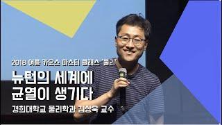 [강연] 뉴턴의 세계에 균열이 생기다 _ 김상욱 교수_2강  | 2018 여름 카오스 마스터 클래스