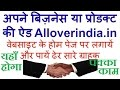 {Hindi) How To Promote Your Business Or Single Products On Real Alloverindia.in Web Portal
