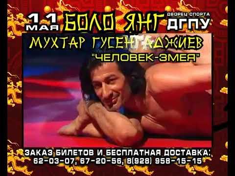 Мухтар Гусенгаджиев и Боло Ёнг