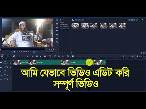 Corel VideoStudio  Basic To Pro - Full Video Editing Tutorial In Bangla