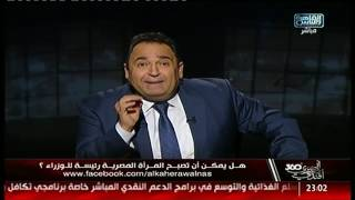 المصرى أفندى 360 | شاهد ماذا قال محمد على خير عن الوزيرة سحر نصر!
