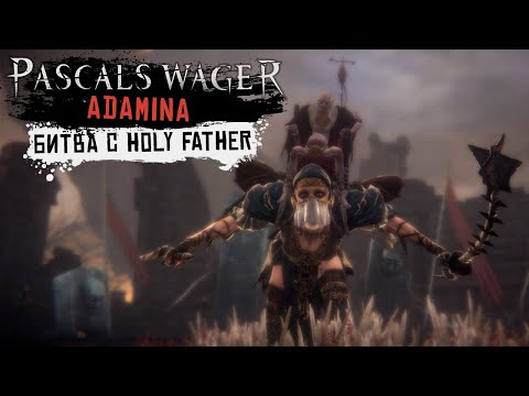 Pascal's Wager - Adamina. Битва с Holy Father (ios) #4
