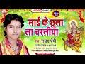 आ गया संजय प्रेमी वृक्ष प्रतिमा प्रिया new देवी गीत  माई के छुला ला चरनीया  sanjay premi  chul