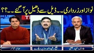 The Reporters | Sabir Shakir | ARYNews | 31 January 2019