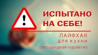 Лайфхак для кухни  Светодиодная подсветка на кухню(Лайфхак для кухни Светодиодная подсветка на кухню всего за 150 рублей., 2016-05-01T11:35:46.000Z)