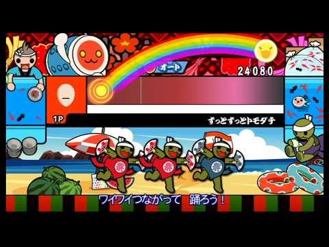【太鼓の達人 Wii5】ずっとずっとトモダチ(かんたん)【オート動画】