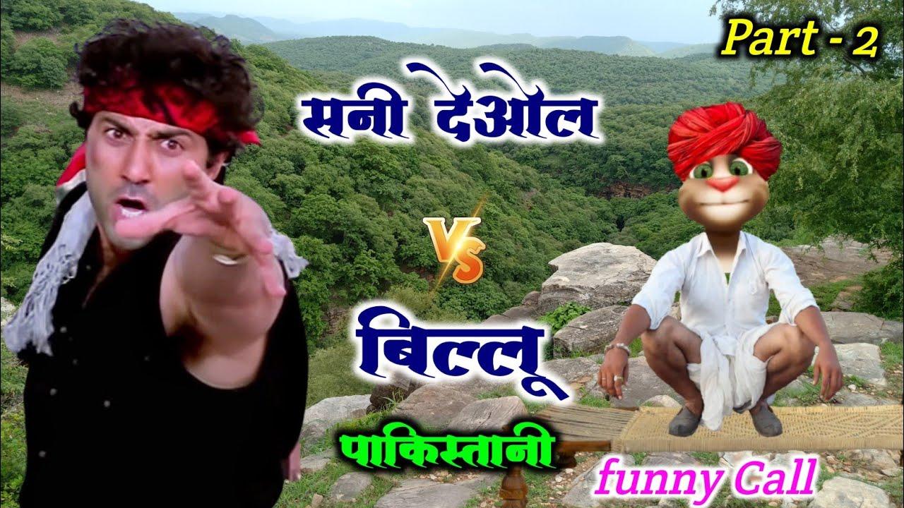 Download सनी देओल VS बिल्लू पाकिस्तानी Part 2 Very funny Untold story Billu comedy | Billu ki comedy funny