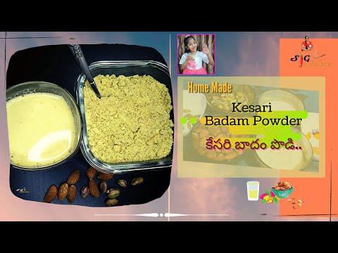 కేసరి-బాదం-పొడి-|-home-made-kesar-badam-powder-|-kesar-badam-powder-recipe-|-almond-milk-powder