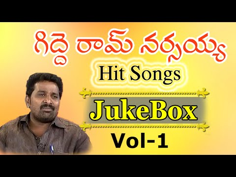Gidde Ram Narsaiah Hit Songs -Telangana Folk songs New - Lat