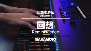 【Professor Sakamoto】Suikoden II - Reminiscence / 幻想水滸伝 2 - 回想 【サカモト教授】