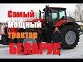 Самый мощный трактор БЕЛАРУС МТЗ 4522: тест АВТОПАНОРАМЫ