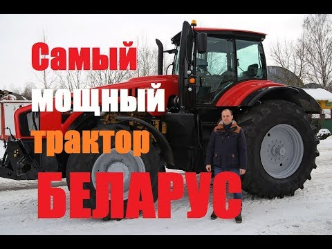 Самый мощный трактор Беларус МТЗ 4522: тест-драйв обзор Автопанорама