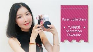 karen julie   9月最愛化妝護膚分享 september beauty favorites