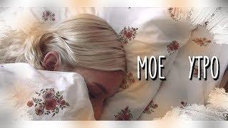 МОЕ ШКОЛЬНОЕ УТРО 2018//УТРО В 11 КЛАССЕ