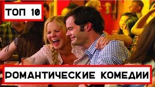 10 лучших романтических комедий 2015 года