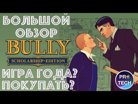 Обзор Bully для iOS и Android — лучшая игра 2016 года?
