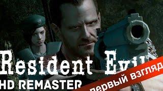 видео Опубликованы системные требования игры Resident Evil HD Remastered