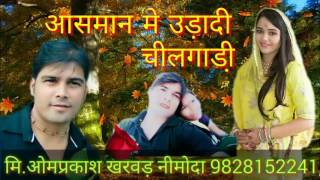 #omprakash kharwar     आसमान में उड़ादी चिलगाडी / Aasman me udadi Chilgadi