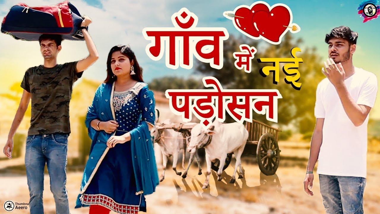 गांव में नई पड़ोसन   Nayi Padosan   ABHISHEK SHARMA   LOVE STORY Haryanvi Comedy 2020   ROYAL VISION