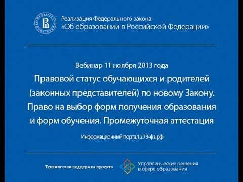Вебинар 11 ноября 2013 года — А.И. Рожков, Правовой статус обучающихся и родителей ...