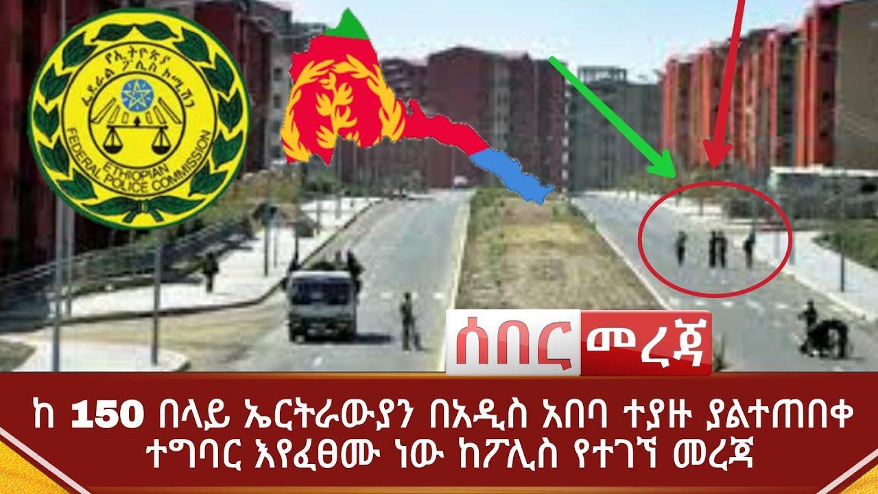 Abel Birhanu daily Ethiopian News Feb 21, 2021