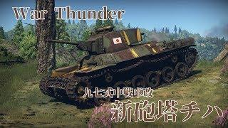惑星War Thunderの傭兵稼業 その69【九七式中戦車改 新砲塔チハ】