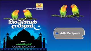 Akbar Sadakha | Pakshippattu | Malayalam