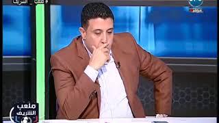 ملعب الشريف | احمد الخضري : الزمالك مش مرتضي منصور و النادي في خطر حقيقي