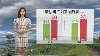 [날씨] 주말 대체로 맑고 낮더위…강한 자외선 주의 /…