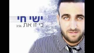 Hebrew Music Ishay Hai - Ki Zo At