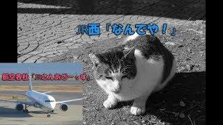 東海道交通戦争 第五章「高速化の『のぞみ』へ向けて」後編 thumbnail