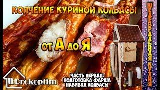 Колбаса куриная копченая от А до Я. Часть первая. Приготовление фарша.Набивка колбасы.