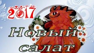 """Салат на Новый Год 2017 """"Огненный петух"""". Рецепт новогоднего салата ."""