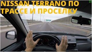 Nissan Terrano - по трассе и проселку (4k)