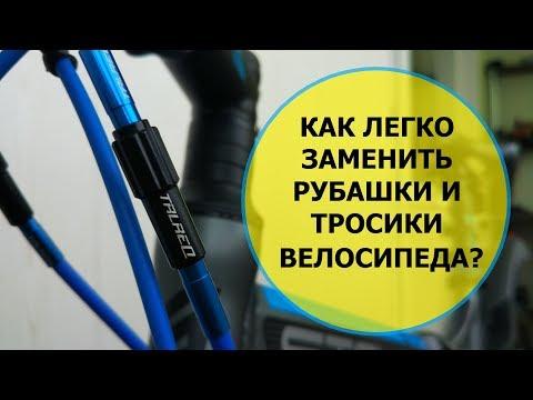 Как заменить рубашки и тросики велосипеда / Как обрезать рубашки и тросики велосипеда