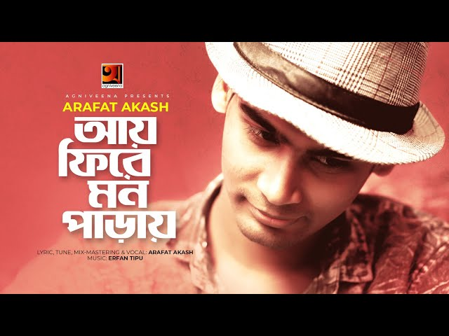 Aye Fire Mon Paray by Arafat Akash mp3 song Download