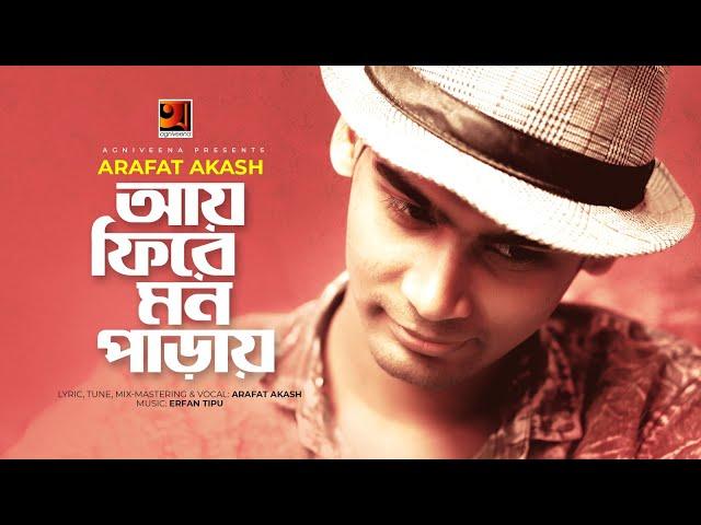 Aye Fire Mon Paray by Arafat Akash mp3 song Download