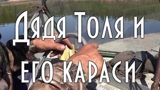 Дядя Толя и его караси Трудовая рыбалка Эпизод