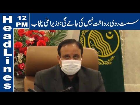 Lahore News HD | 12 PM Headlines | 24 Feb 2021