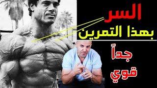 ضخم عضلة الصدر العلوية  - السر بهذا التمرين - جداً قوي - كيف اضخم