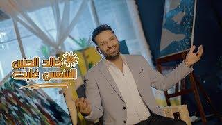 خالد الحنين - الشمس غابت (حصرياً) | 2019 | (Khaled Al-Haneen - Alshams Jhabat (Exclusive