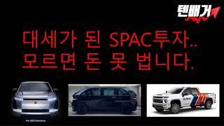 [텐배거] 대세가 된 SPAC 투자.. 모르면 돈 못법니다.