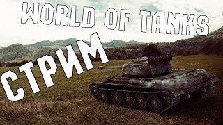 Стрим по игре World Of Tanks. / Видео