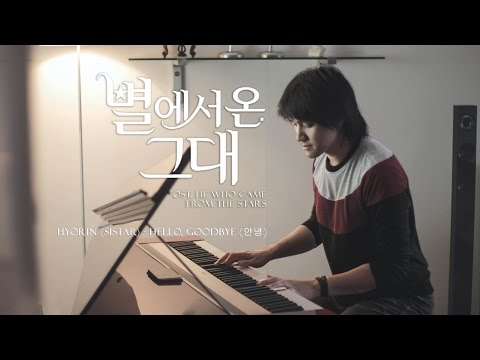 Hyorin (SISTAR) - Hello, Goodbye (안녕) - Kevin Aprilio Cover (You Who Came From The Stars OST)