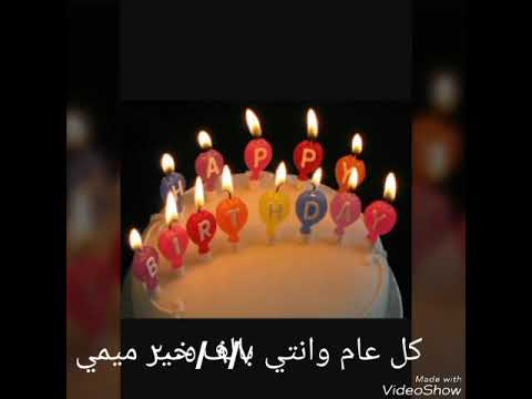 عيد ميلاد سعيد ميمي Ilove You Youtube