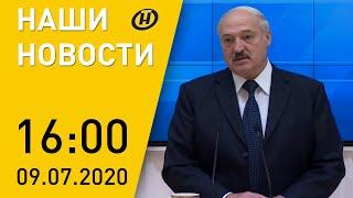 Наши новости ОНТ: Лукашенко с представителями крупнейших СМИ, дело Белгазпромбанка, события в мире
