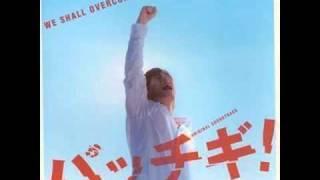 album: パッチギ! (2005) 詞:サトウハチロー 曲:加藤和彦 胸にしみる...