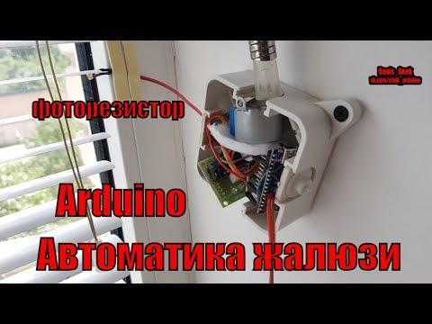 Автоматические жалюзи на Arduino Uln2003 и шаговом двигателе 28byj 48