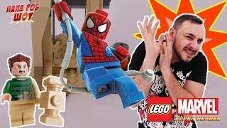 - Папа Роб и СПАЙДЕРМЕН против Песочного Человека Сборка LEGO MARVEL SUPERHEROES Часть 2