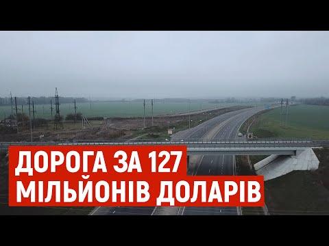 На Полтавщині відремонтували дорогу за 127 мільйонів доларів
